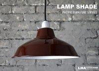 期間限定【10%OFF】【P.F.S.】 PACIFIC FURNITURE SERVICE LAMP SHADE パシフィックファニチャーサービス ホーローランプシェード BROWN 12インチ(31cm)