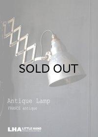 FRANCE antique SCISSOR LAMP フランスアンティーク 小さな ミニ シザーランプ インダストリアル 工業系 1950-60's
