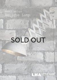 FRANCE antique SCISSOR LAMP フランスアンティーク シザーランプ アコーディオンランプ インダストリアル 工業系 1940-60's
