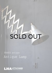 FRANCE antique SCISSOR LAMP フランスアンティーク シザーランプ アコーディオンランプ インダストリアル 工業系 1950's