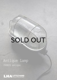 FRANCE antique フランスアンティーク インダストリアル カプセルランプ ブラケット シーリングライト ウォールランプ 1940-50's
