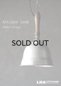 FRANCE antique Lamp フランスアンティーク アルミ ペンダントランプ 吊り下げ持ち手付き ソケット&コード付き 1940-60's
