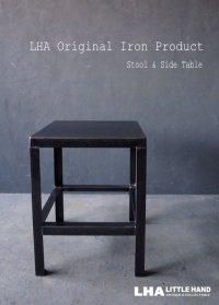 LHA 【LITTLE HAND ANTIQUE】 ORIGINAL IRON PRODUCT 【Iron Stool & Side Table】アイアン スツール サイドテーブル チェア 椅子 鉄 インダストリアル 工業系