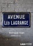 画像1: FRANCE antique 素敵な街並みに飾られていた ホーローストリートサイン AVENUE 1930-40's  (1)