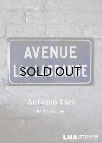 FRANCE antique 素敵な街並みに飾られていた ホーローストリートサイン AVENUE 1930-40's