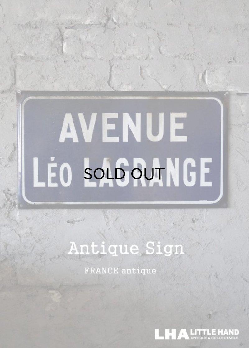 画像1: FRANCE antique 素敵な街並みに飾られていた ホーローストリートサイン AVENUE 1930-40's