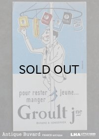 FRANCE antique BUVARD ビュバー Groult 1950-70's