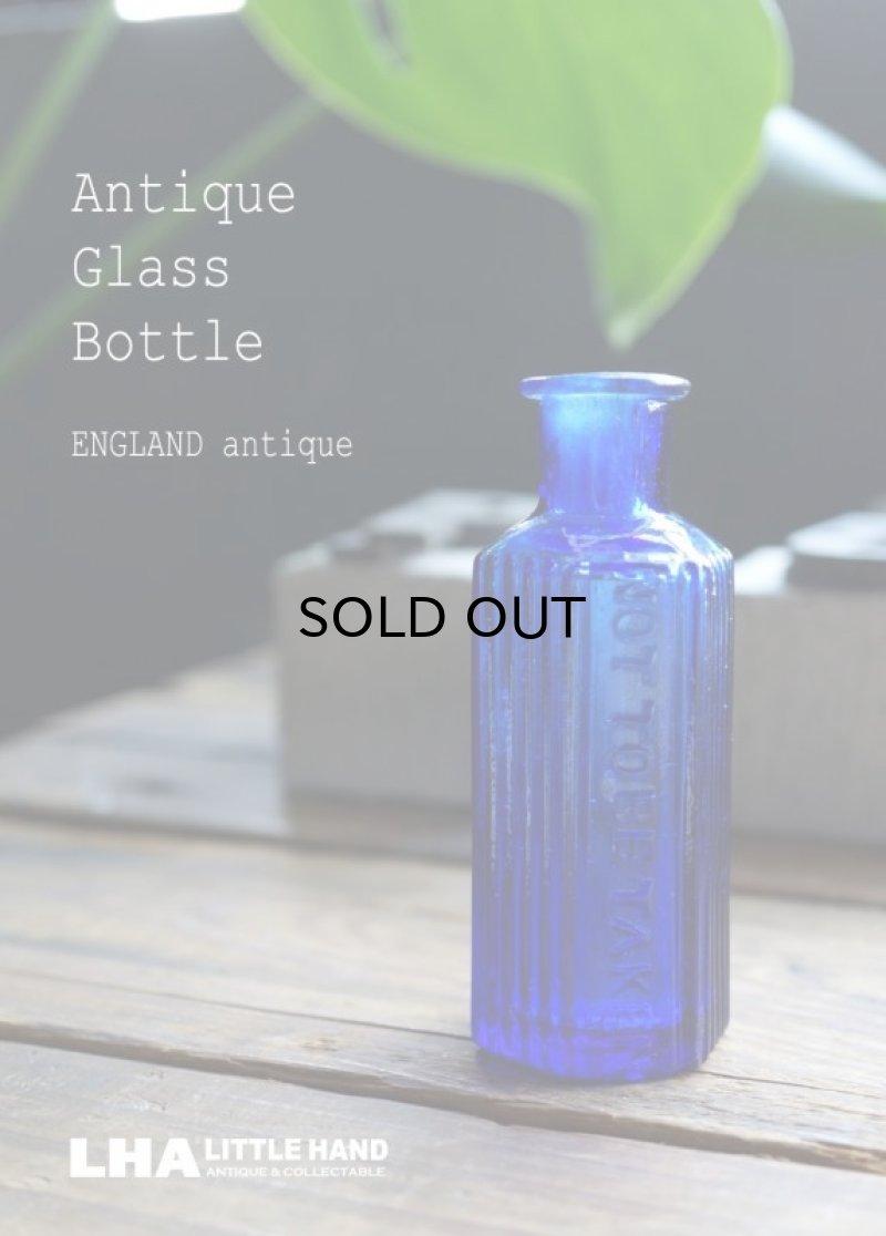 画像1: ENGLAND antique イギリスアンティーク NOT TO BE TAKEN 鮮やかなコバルトブルー ガラスボトル [1oz] H8cm ガラス瓶 1900-20's