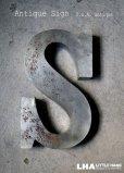 画像1: USA antique アメリカアンティーク メタル アルファベット レターサイン 【S】(H25.4cm) 1950-70's (1)