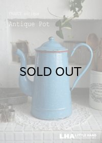 FRANCE antique フランスアンティーク ホーロー コーヒーポット エナメル 1930's