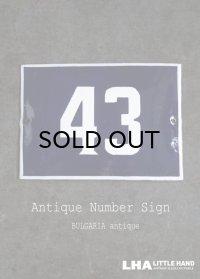BULGARIA antique ブルガリアアンティーク ホーロー ハウスナンバープレート サインプレート ナンバーサイン 看板 エナメル【43】1930-50's