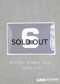 BULGARIA antique ブルガリアアンティーク ホーロー ハウスナンバープレート サインプレート ナンバーサイン 看板 エナメル【6・9】1930-50's