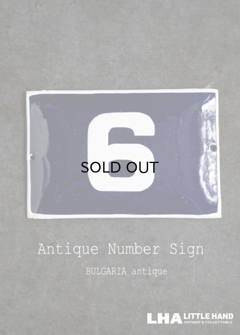 画像1: BULGARIA antique ブルガリアアンティーク ホーロー ハウスナンバープレート サインプレート ナンバーサイン 看板 エナメル【6・9】1930-50's