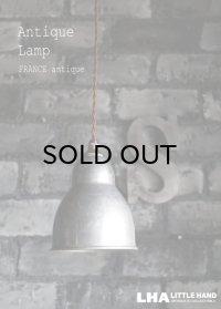 FRANCE antique Lamp フランスアンティーク アルミ ペンダントランプ ソケット&コード付き シルバー 1930-50's