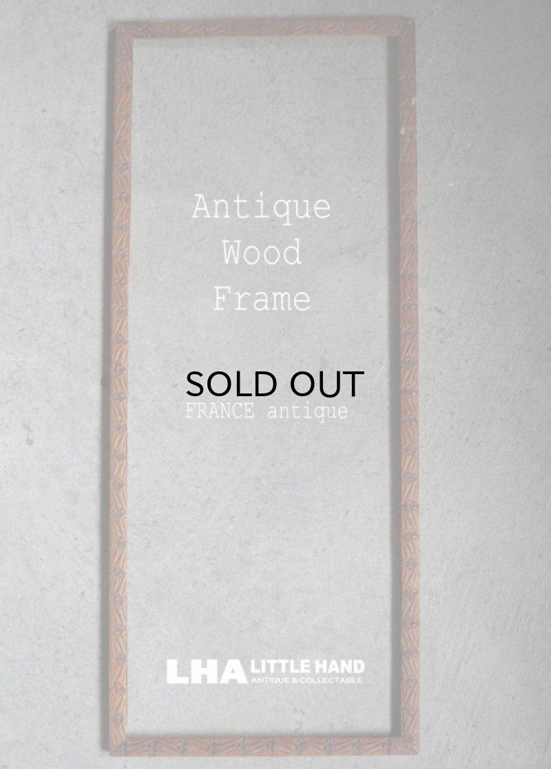 画像1: FRANCE antique フランスアンティーク WOOD FRAME 素敵な装飾 木製フレーム ピクチャーフレーム 額 枠 1900-30's