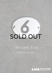BULGARIA antique ブルガリアアンティーク ホーロー ナンバープレート サインプレート ナンバーサイン 看板 エナメル【6】1930-40's