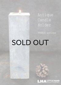 FRANCE antique フランスアンティーク キャンドルスタンド(L) キャンドルホルダー 1930-50's