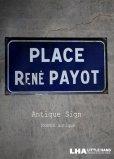 画像1: FRANCE antique フランスアンティーク 素敵な街並みに飾られていた ホーローストリートサイン PLACE 看板 標識 1930-40's  (1)