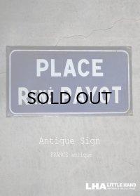 FRANCE antique フランスアンティーク 素敵な街並みに飾られていた ホーローストリートサイン PLACE 看板 標識 1930-40's