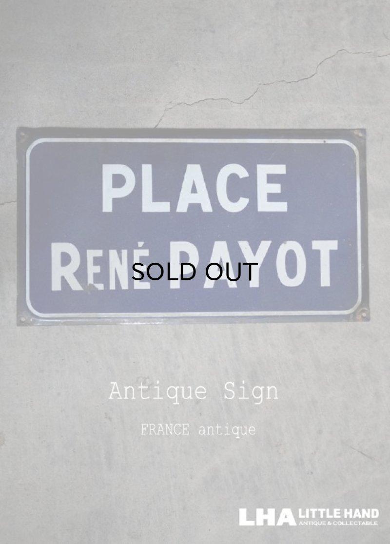 画像1: FRANCE antique フランスアンティーク 素敵な街並みに飾られていた ホーローストリートサイン PLACE 看板 標識 1930-40's