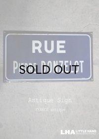 FRANCE antique フランスアンティーク 素敵な街並みに飾られていた ホーローストリートサイン RUE 看板 標識 1930-40's