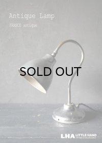 FRANCE antique フランスアンティーク 小さな デスクランプ サイドランプ ライト 照明  1960's