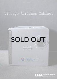 Vintage Airlines Cabinet setur ヴィンテージ エアライン アルミ キャビネット 航空機内用キャビネット BOX bordbar ボックス 1997's