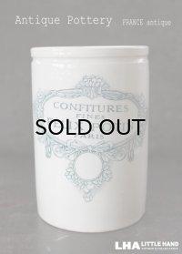 【RARE】FRANCE antiqe フランスアンティーク PARIS リュネヴィル窯 FELIX POTIN ジャムポット(Lサイズ) 陶器ポット H15cm 陶器ボトル 陶器ジャー 1880-1920's