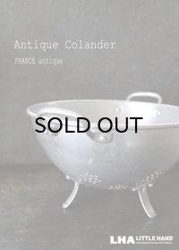 FRANCE antique フランスアンティーク 素敵な3脚 アルミ コランダー ブロカント ヴィンテージ 1950-60's