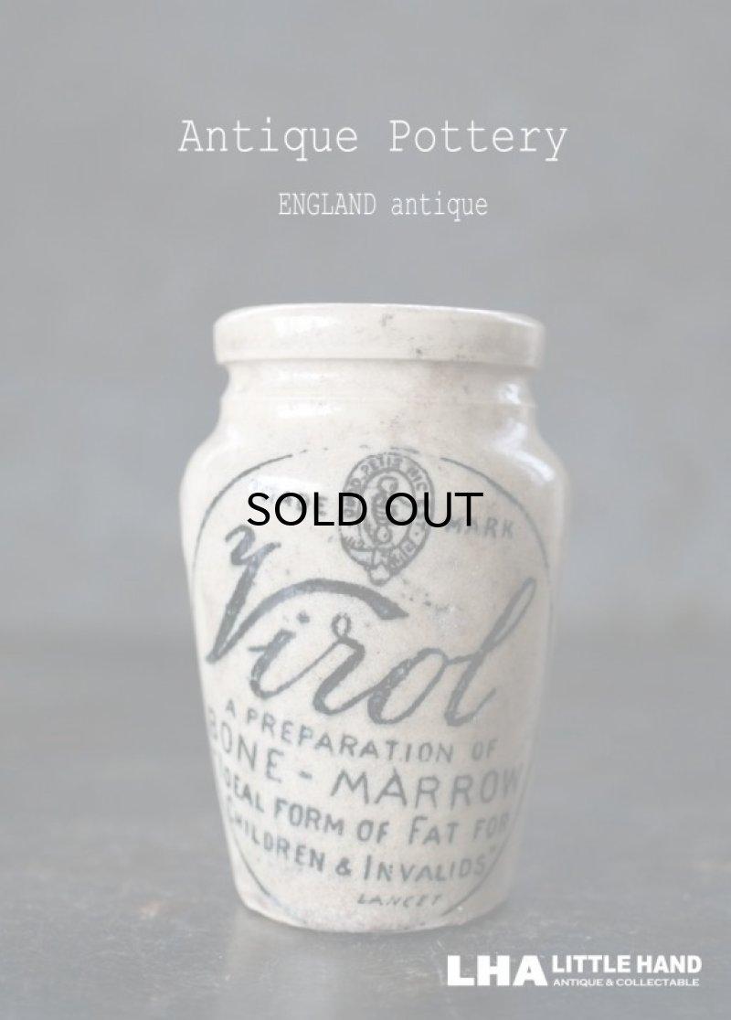 """画像1: 【RARE】ENGLAND antique イギリスアンティーク Virol (骨にぎり)""""BONE IN HAND """"LANCET(Sサイズ) H7.7cm 陶器ポット 陶器ボトル ジャー 瓶 1860-80's"""