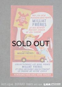 FRANCE antique フランスアンティーク BUVARD ビュバー  MILLIAT FRERES ヴィンテージ 1950-70's