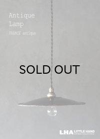FRANCE antique Lamp フランスアンティーク ホーロー ペンダントランプ ソケット&コード付き Black 黒 1940-50's
