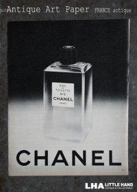 FRANCE antique ART PAPER  フランスアンティーク [CHANEL no.5] ヴィンテージ 広告 ポスター 1965's