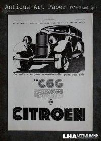 FRANCE antique ART PAPER  フランスアンティーク [Automobiles Citroën ] オトモビル・シトロエン  ヴィンテージ 広告 ポスター 1932's