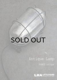FRANCE antique フランスアンティーク インダストリアル カプセルランプ ブラケット シーリングライト ウォールランプ ヴィンテージ1940-50's