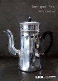 画像1: FRANCE antique フランスアンティーク  コーヒーポット 2段式 パーコレーター ヴィンテージ 1940-60's (1)