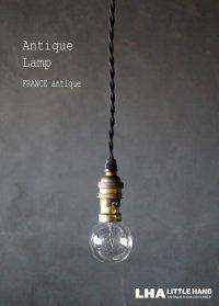 FRANCE antique Lamp フランスアンティーク ペンダントランプ ソケット&コード付き 1940-60's