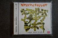 キーマカリーズとチチワシネマ / Hap pep tits   CD