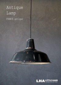 FRANCE antique フランスアンティーク ホーロー ランプシェード BLACK ソケット&コード付 34cm ブラック 黒 インダストリアル 工業系 ヴィンテージ ライト 1950-60's