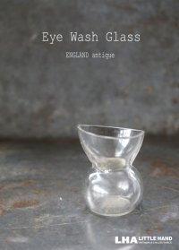 ENGLAND antique イギリスアンティーク Eye Wash Glass アイウォッシュグラス 瓶 ガラスボトル 1890-1910's